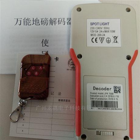 临沂电子秤无线遥控器