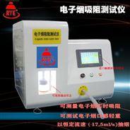 電子煙吸阻測試機特點參數功能