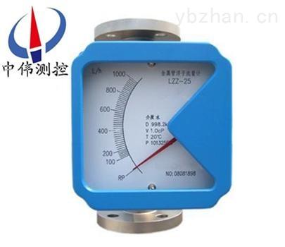 ZW-LZZ指针型金属管转子流量计