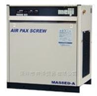 *MAS-VD系列变频控制包螺旋压缩机MEIJIAIR明治机械