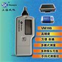 VBM-100手持式測振儀