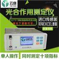 光合作用测定仪-便携式光合仪