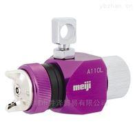 低壓霧化噴霧器低壓霧化類型MEIJIAIR明治機械 A110L系列