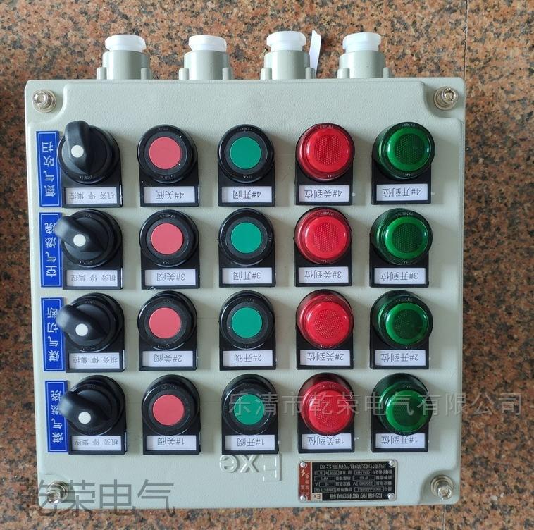 不锈钢铝合金材质防爆控制按钮箱