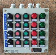 BXK排风机就地防爆按钮箱生产厂家