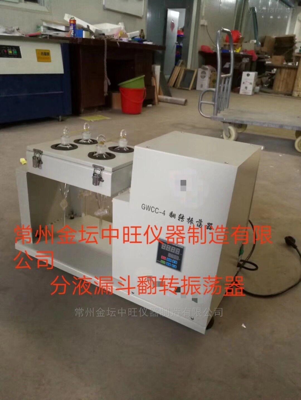 GWCC-4-全自动多功能翻转萃取器