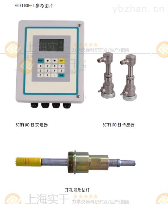 测空调水用什么流量计,空调水流量计SGTF1100-EI