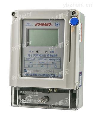 DDSY866华邦物联网电表厂家直销