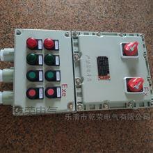 BXK风机按钮防爆控制箱