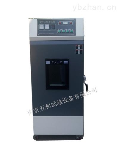 ZN-PG模拟阳光照射高压汞灯老化试验箱