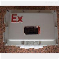 訂做隔爆型防爆接線箱 防爆箱