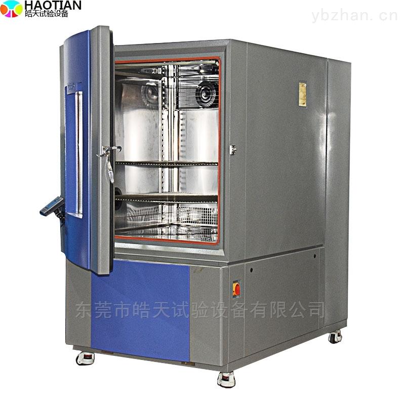 单级高低温交变湿热试验箱