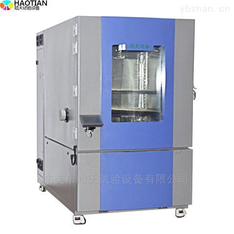 卧式1000L高低温湿热测试箱直销厂家