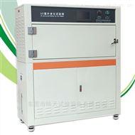 HT-UV3箱式多功能紫外线加速老化试验箱