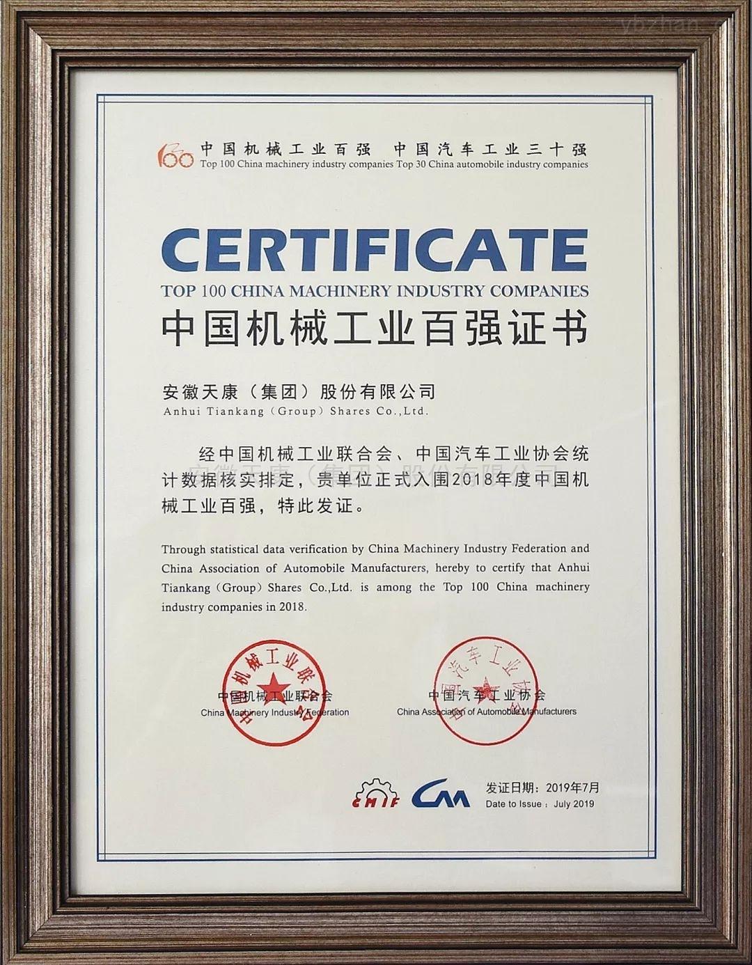 中国机械工业行业百强,汽车工业三十强