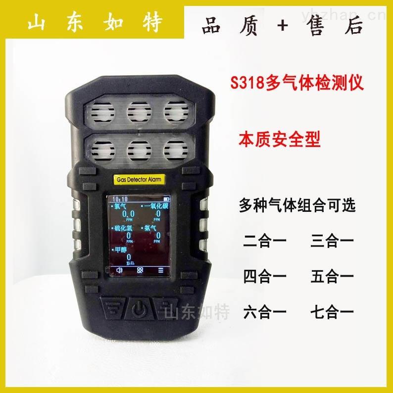 S318便携式七合一气体检测仪