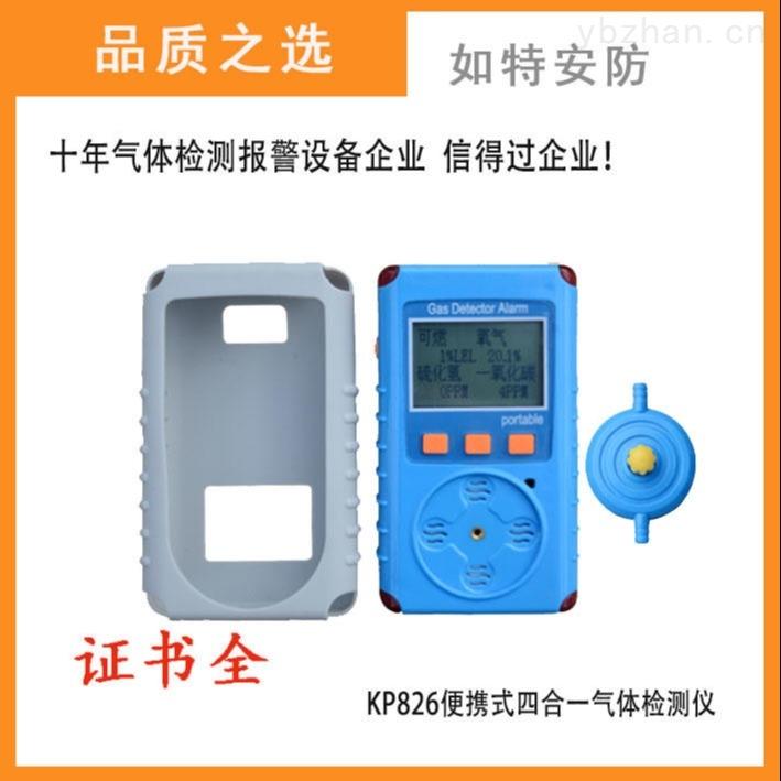 kp826型便攜式四合一氣體檢測儀 泵吸式多合一氣體檢測儀