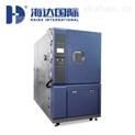 高空低氣壓試驗箱ISTA標準