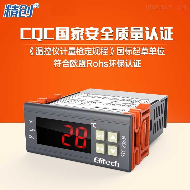 STC-8080A+-精创STC-8080A+制冷定时化霜智能温度控制器