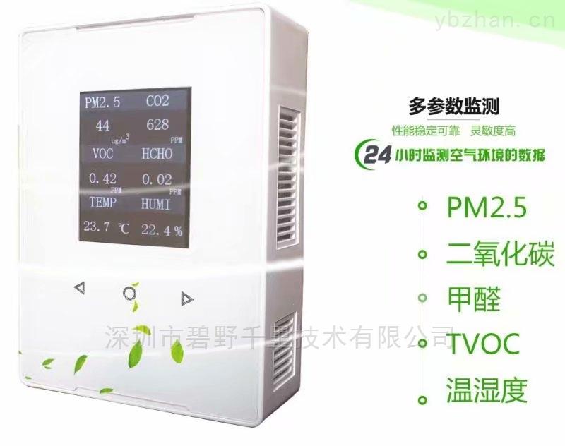 BYQL-YZ-深圳室内空气环境监测仪专业生产