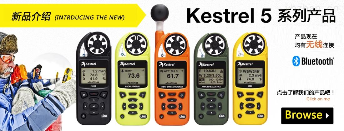 美國Kestrel5500高精度氣象儀NK5500風速儀
