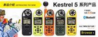Kestrel5500美国Kestrel5500高精度气象仪NK5500风速仪