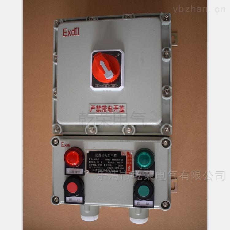 蜗轮扇形眼镜阀防爆控制箱 路灯控制防爆箱