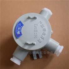 AH电伴热配件防爆电源接线盒