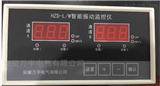 HZD-L/W ,HZD-W,HZD-LHZD-L/W 智能振动监控仪