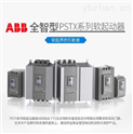 ABB软启动PSTX1050-690-70