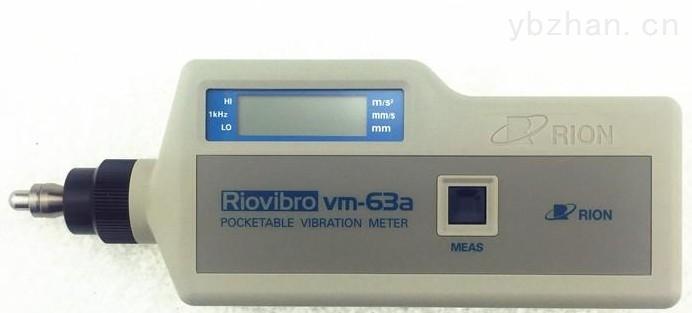 VM63A型-便捷式数显测振仪