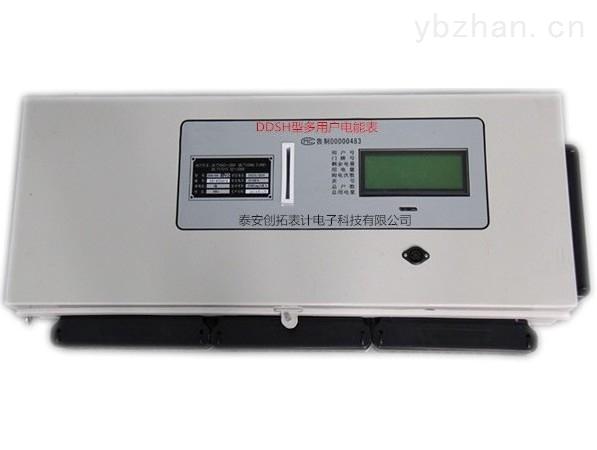 DDSH-长沙公寓专用多用户电表-预付费多功能电表