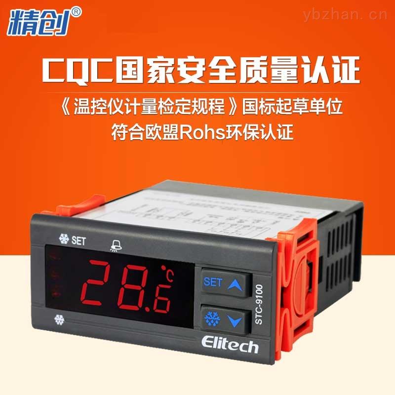 STC-9100-精创STC-9100智能温度控制器制冷化霜报警