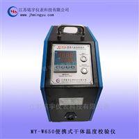 便攜式干體溫度校驗儀