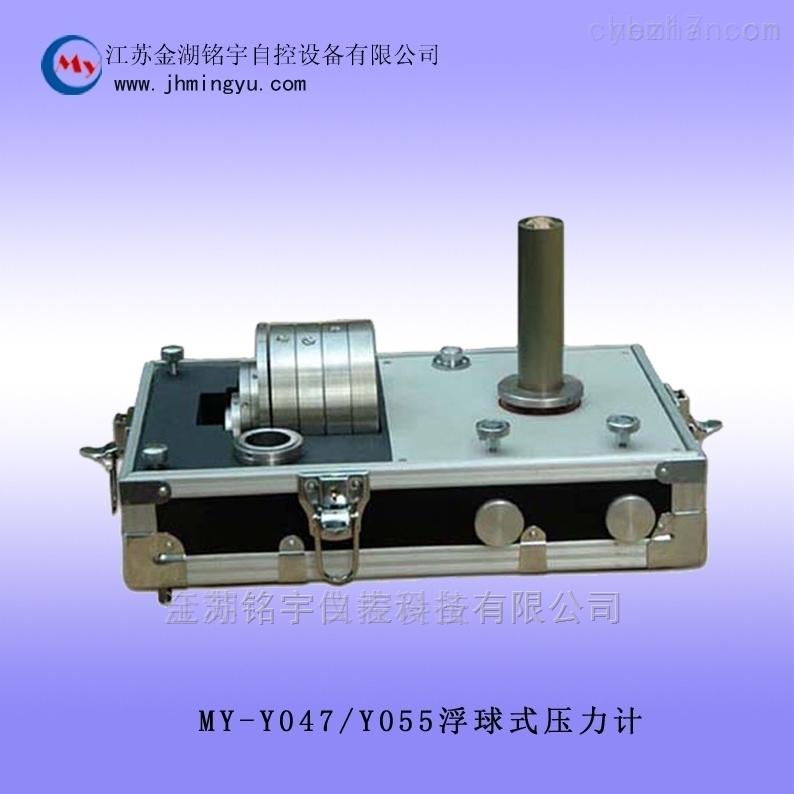 MY-Y047/055A-浮球壓力計江蘇銘宇生產