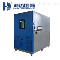 HD-E708快速温变试验箱
