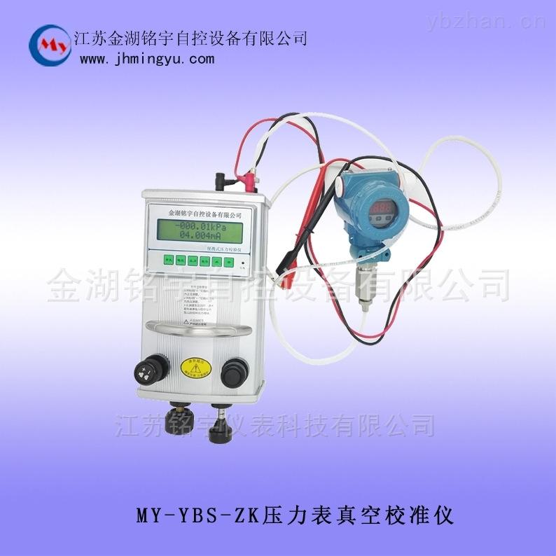MY-YBS-WY-壓力校驗儀操作規程