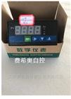 厂家直销-智能数字显示控制仪