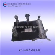 臺式微壓信號發生器壓力表校驗器