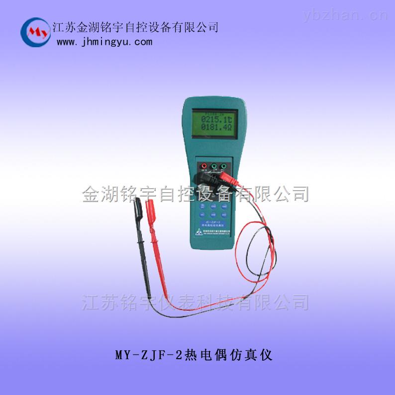 MY-ZJF-2-热电阻校验仿真仪手持式温度验仪热工校验仪