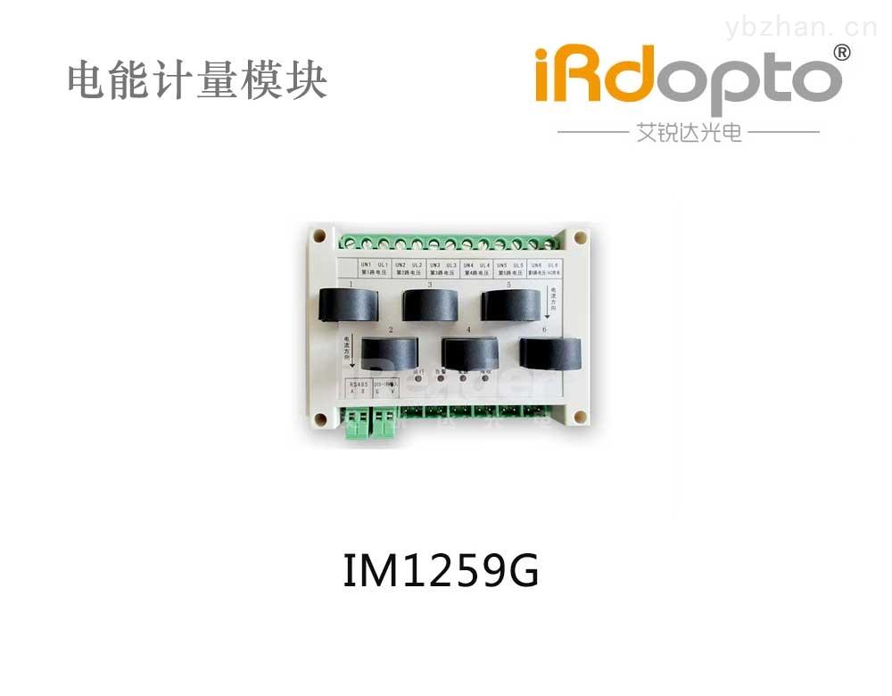 艾锐达光电IM1259G 6路互感式计量模块