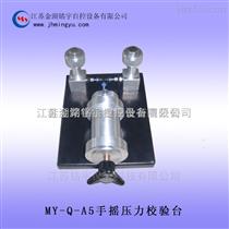 MY-Q-A5手搖壓力校驗臺廠家價格