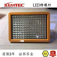 BZD188-02 加油站LED防爆灯
