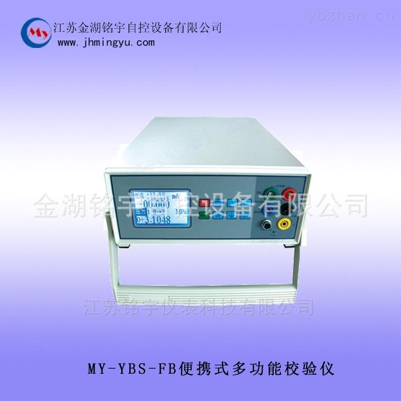 MY-YBS-FB-數字壓力校驗儀便攜式檢測壓力計