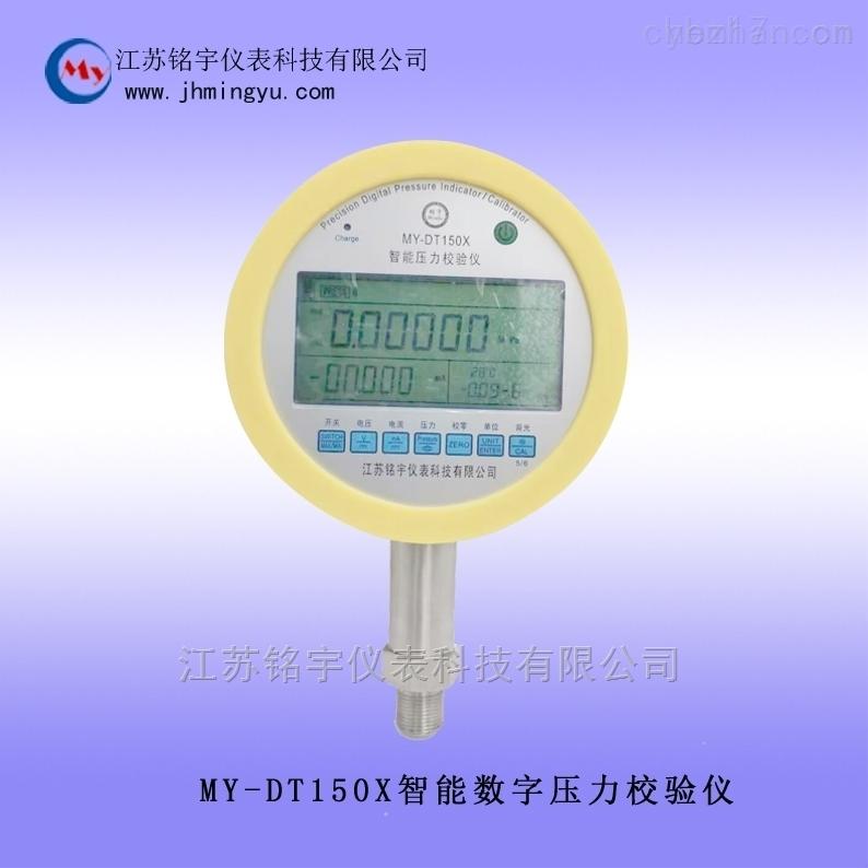 MY-DT150X-智能数显压力表高精度数字显示
