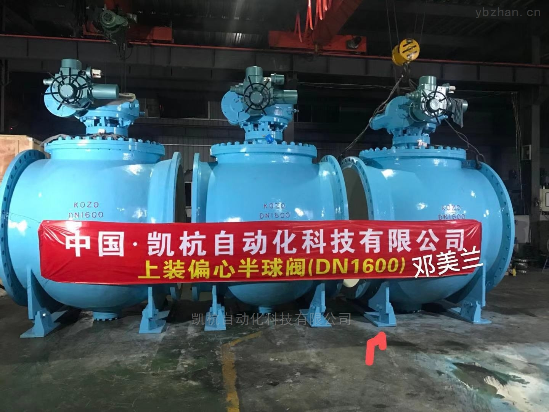 DN1600半球閥價格,生產