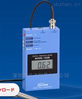 1332B正品日本ShowaSokki昭和测器便携式振动计