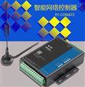 中易云 EY-COM672GCIWC输入输出模块 中继器