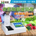 HM-NC24茶葉農殘快速檢測儀器