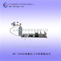 MY7500D多输出口可控制检定台专业生产